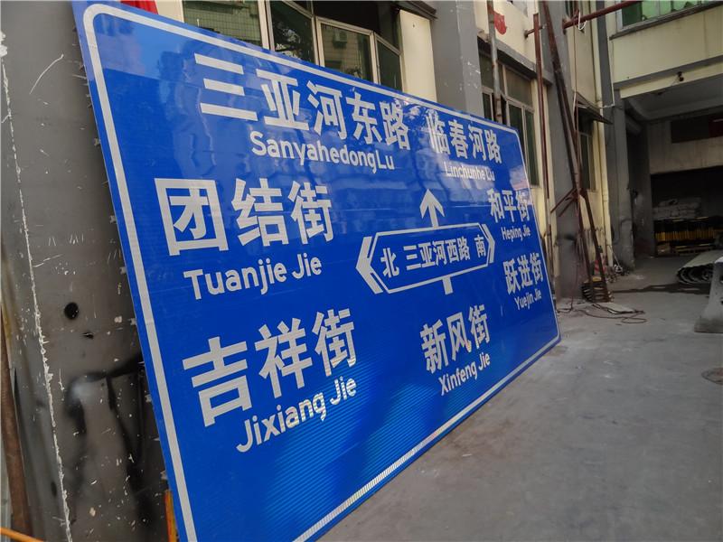 海南交通标志牌_文昌路边指示牌标示牌(12年专业生产厂家)