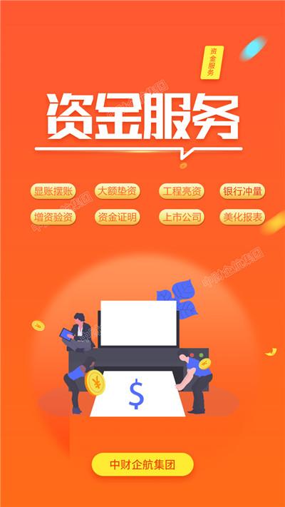 贵州省企业摆账相关资料-新消息
