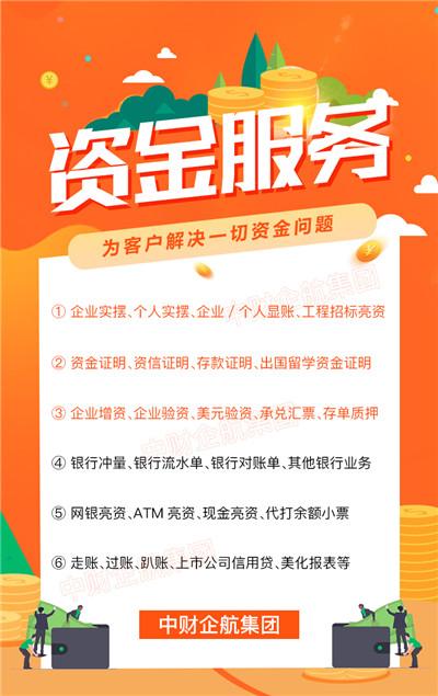 上海市摆账亮资多少钱-新消息
