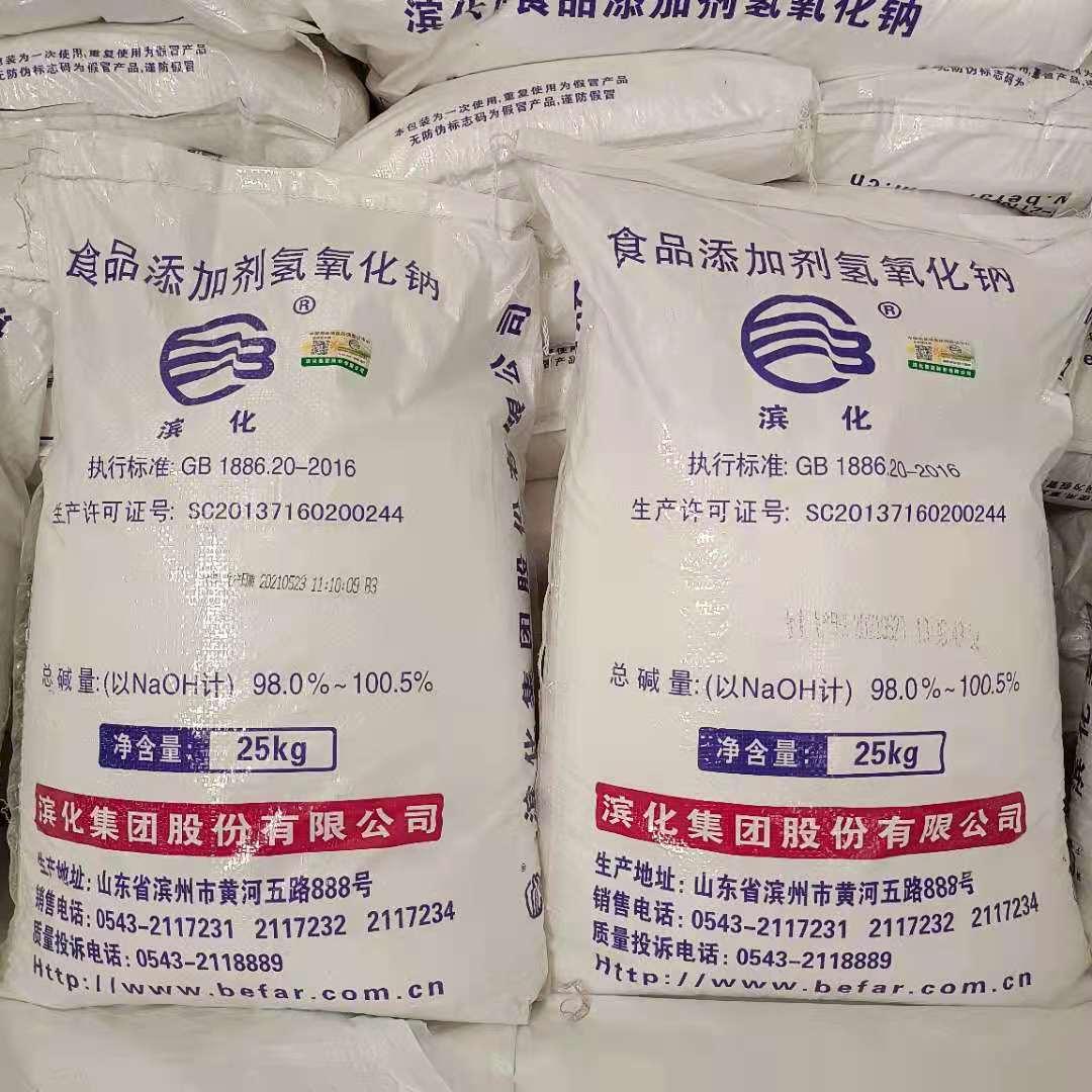 阜新—食品级氢氧化钠—多少钱一吨