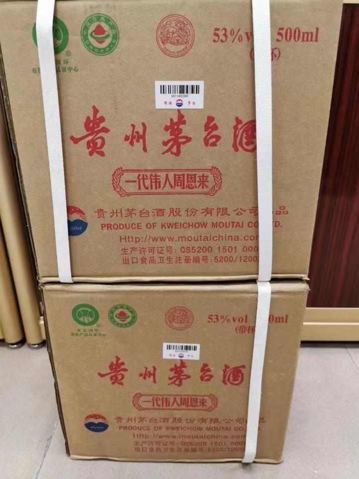 福州2011年茅台酒回收值多少钱(回收价格查询一览表)