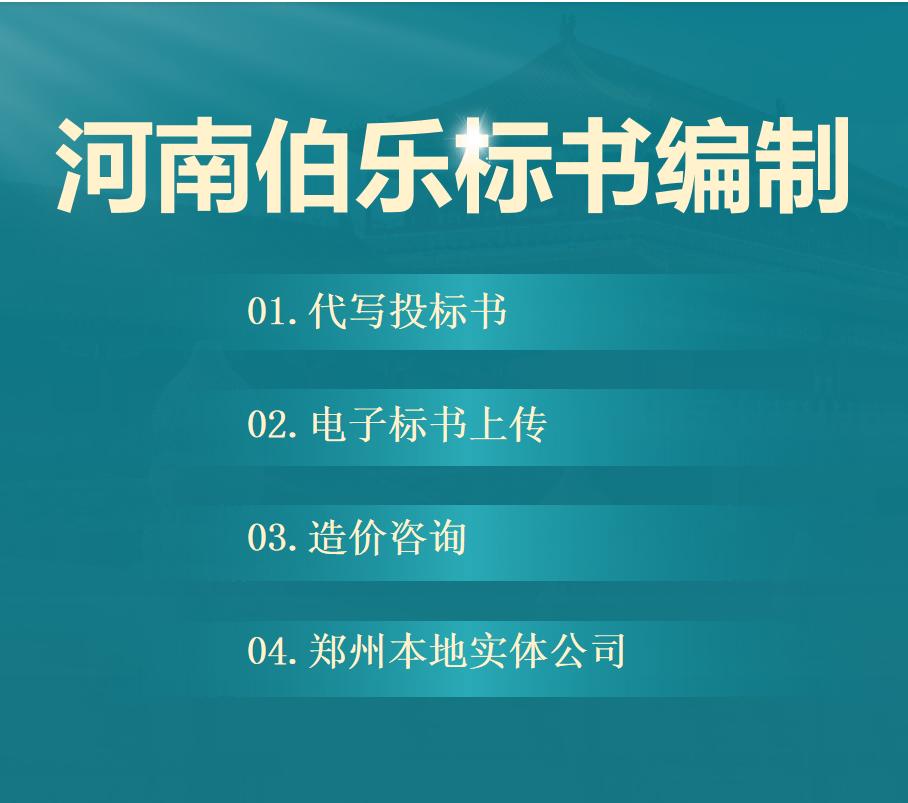 安阳代写标书(设备采购安装类)靠谱的公司