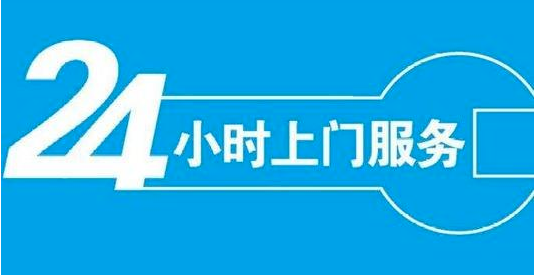 火王燃气灶维修400服务——(服务热线)24小时维修网点查看安庆