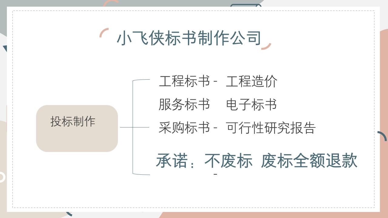 桃城2021代写标书-本地公司-客服24小时小飞侠咨询公司