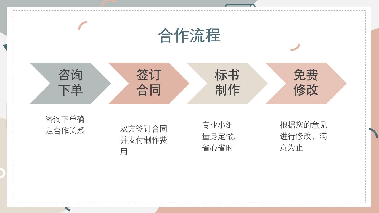 广饶本地公司,制作标书-加急制作 -2021小飞侠咨询公司