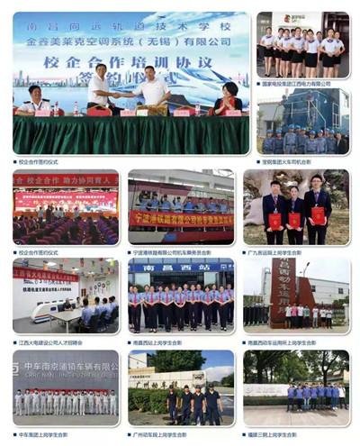 公办职业学校江西省重点职业学校-南昌向远轨道技术学校.