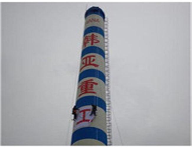 欢迎访问##七台河烟囱刷油漆公司##股份集团