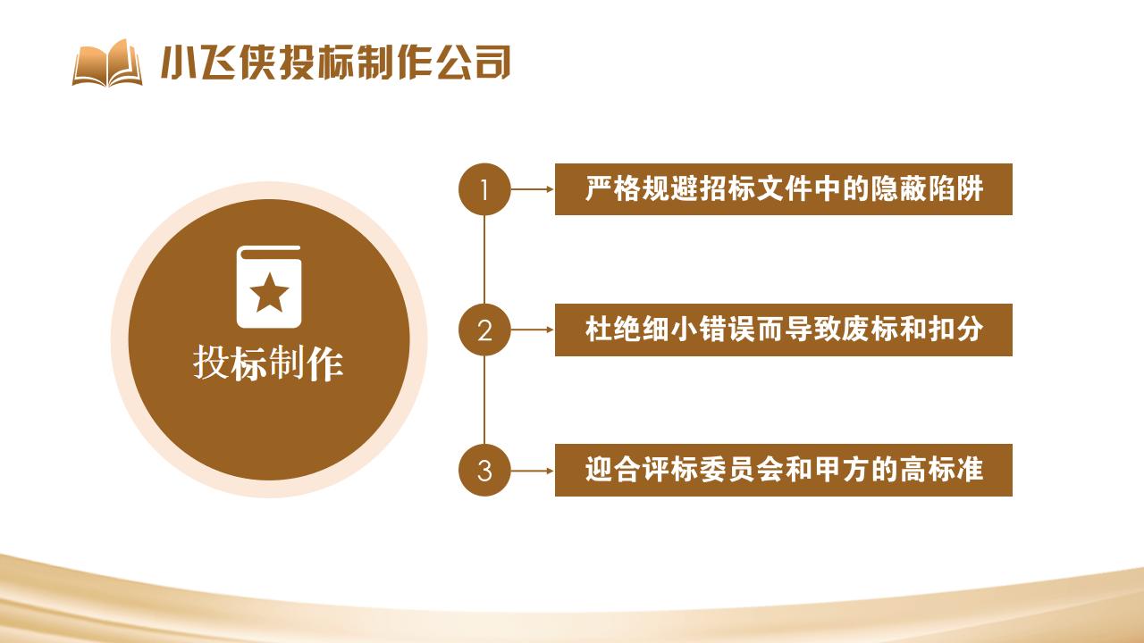 鹤峰2021代写投标文件-本地公司-准时完稿小飞侠咨询公司