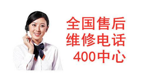 北京--亿田燃气灶--专业维修电话