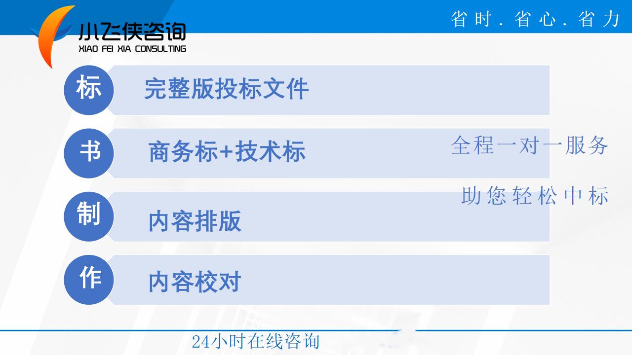 茶陵本地公司,做标书-实体公司 -2021小飞侠咨询公司