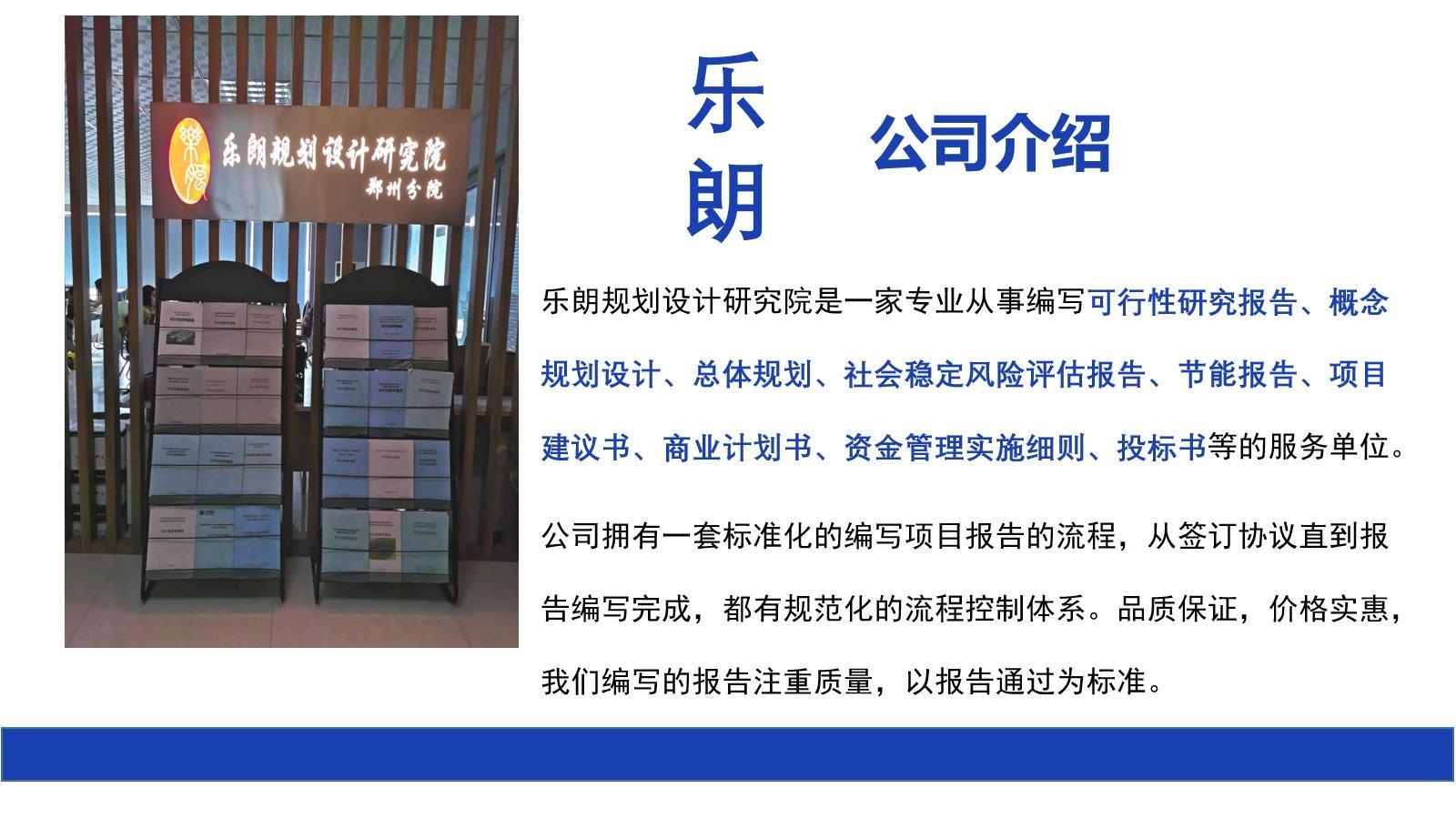广元写可行性研究报告的公司参考案例