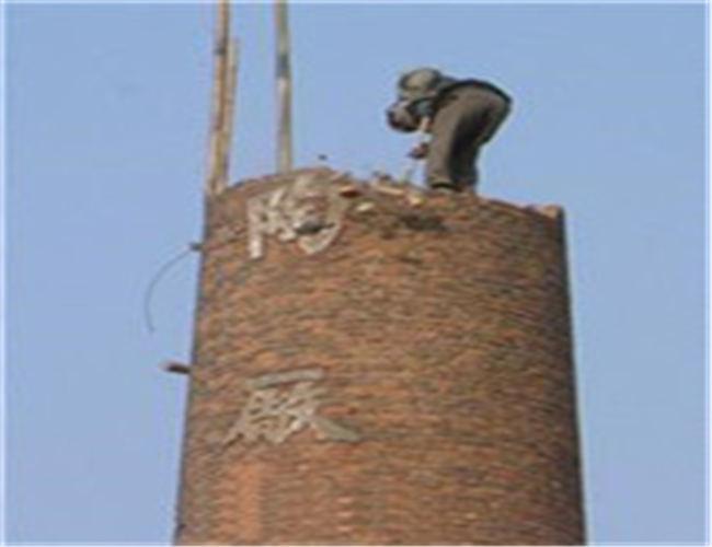 欢迎访问##汨罗烟囱拆除公司##国投