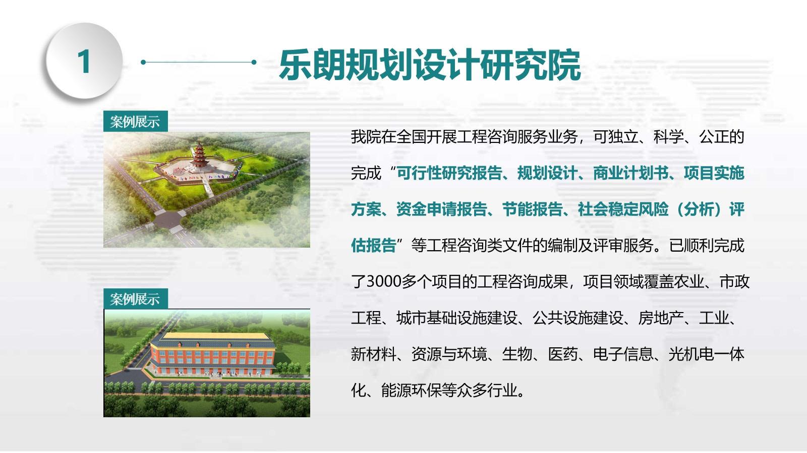 桂林写可行性研究报告的公司参考案例