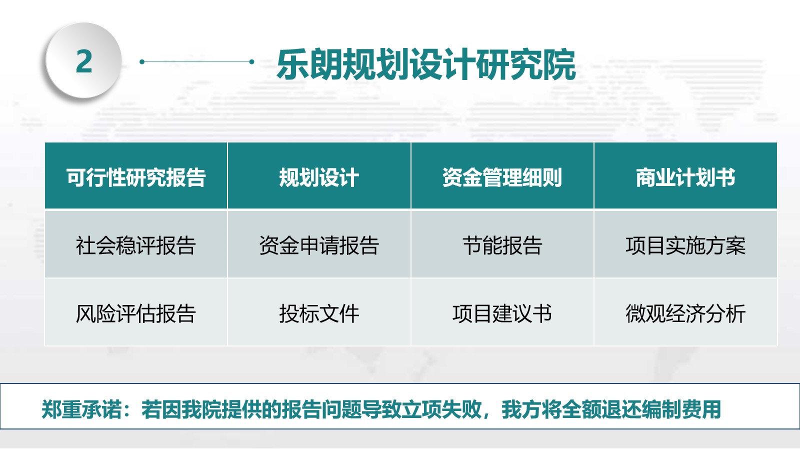 南宁可以做可行性报告的公司