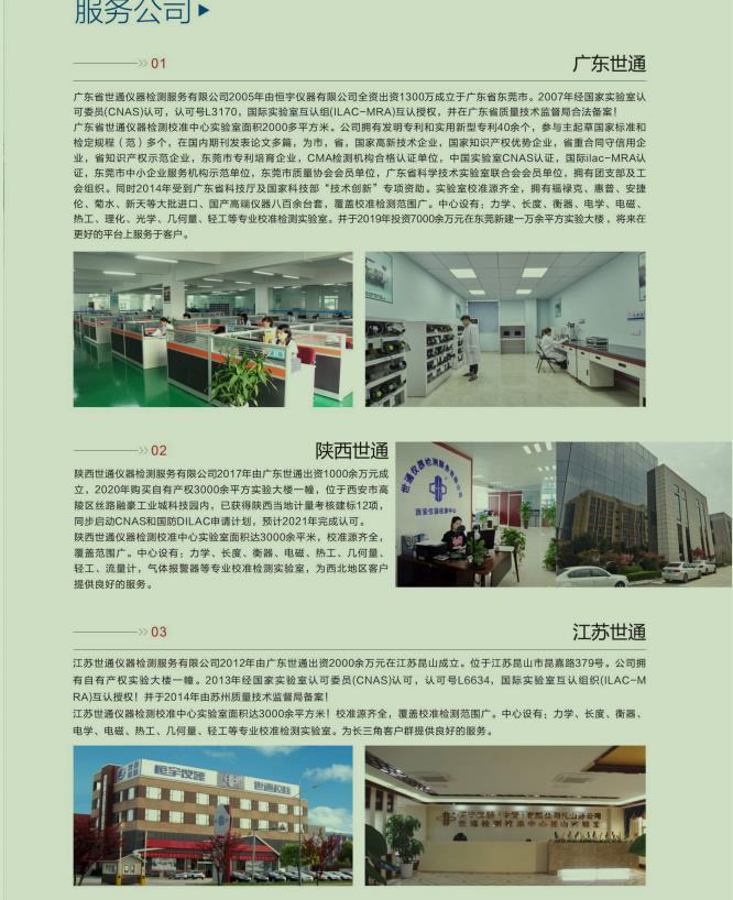 揭阳市计量工具第三方检验机构-外校检测中心