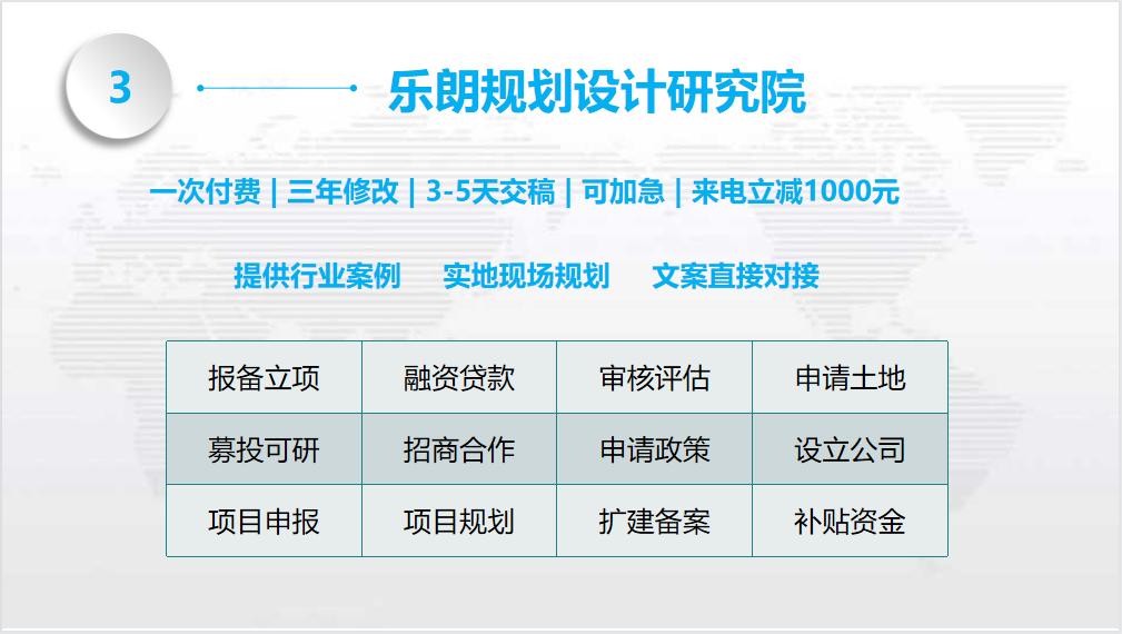 韶关本地写项目建议书代写收费标准.