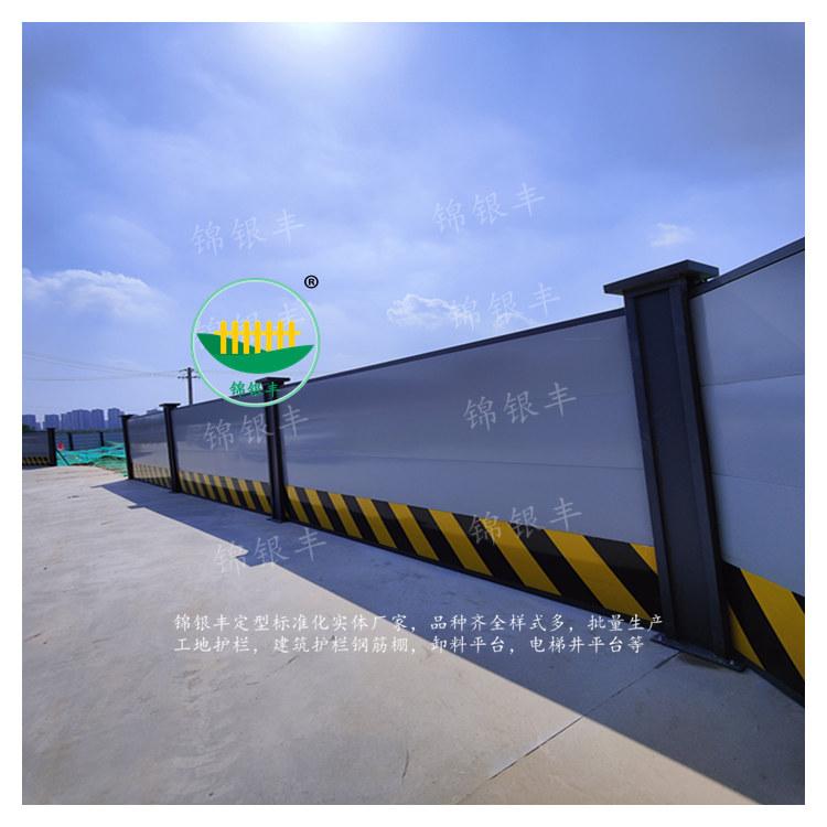 顶山安全防护围挡 工程建筑围挡加工厂家找锦银丰围挡