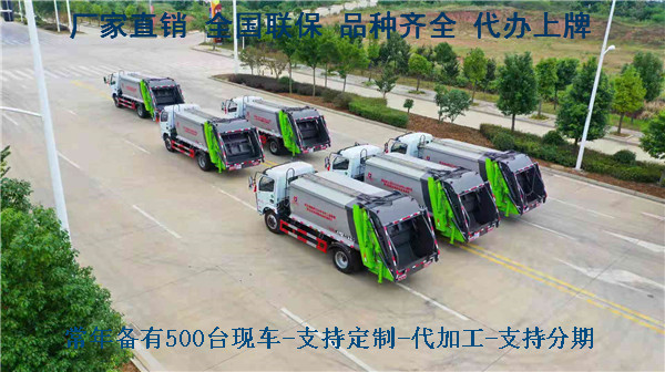 荆州垃圾车销售点