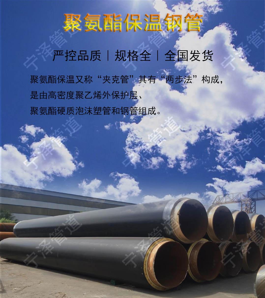 秦汉新城镀锌钢管发泡保温管销售定制