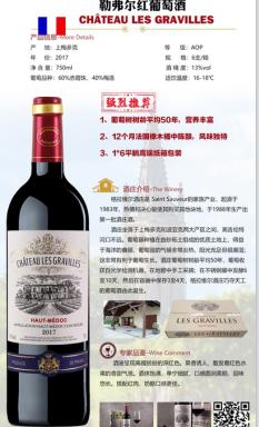 荆门市拉郎德红葡萄酒葡萄酒代理商
