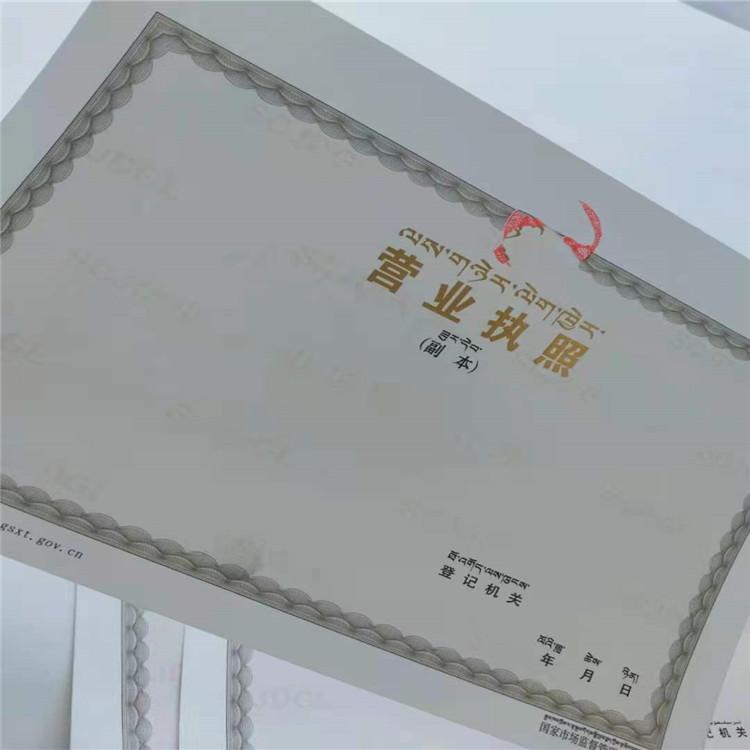 内蒙古鄂尔多斯防伪线营业执照制作印刷厂-食品小作坊小餐饮登记证-防伪设计