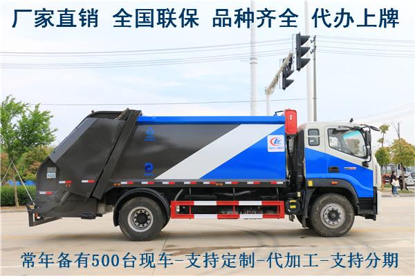 安庆压缩垃圾车批量价格