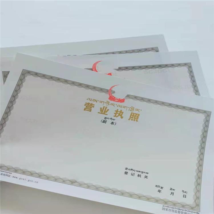 青海玉树防伪线营业执照制作印刷厂-食品生产加工小作坊核准证-防伪设计