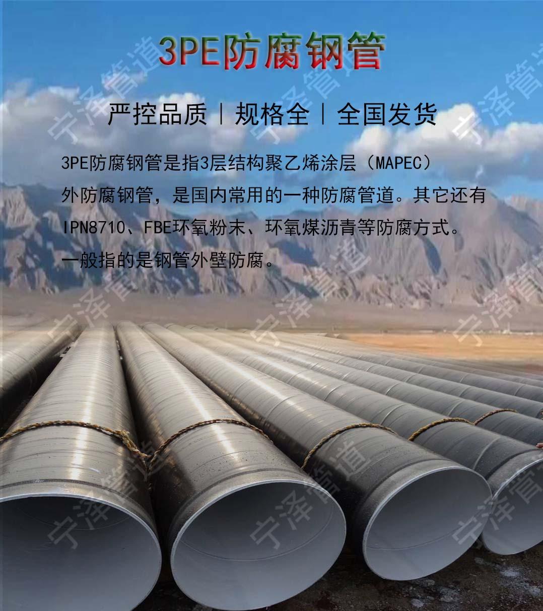 辽宁省金普新区供排水用螺旋钢管的用途信息