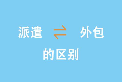 广州市天河区劳务派遣,咨询服务