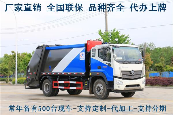 西安压缩垃圾车批量价格