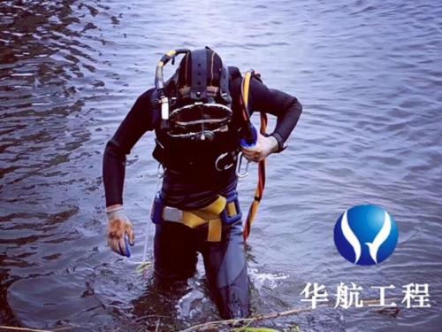 枣阳市水下堵漏封堵公司什么费用欢迎洽谈2021
