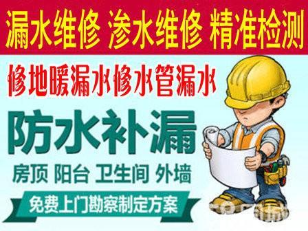 江汉区民意【水管漏水查漏/检测漏水点】24小时服务电话