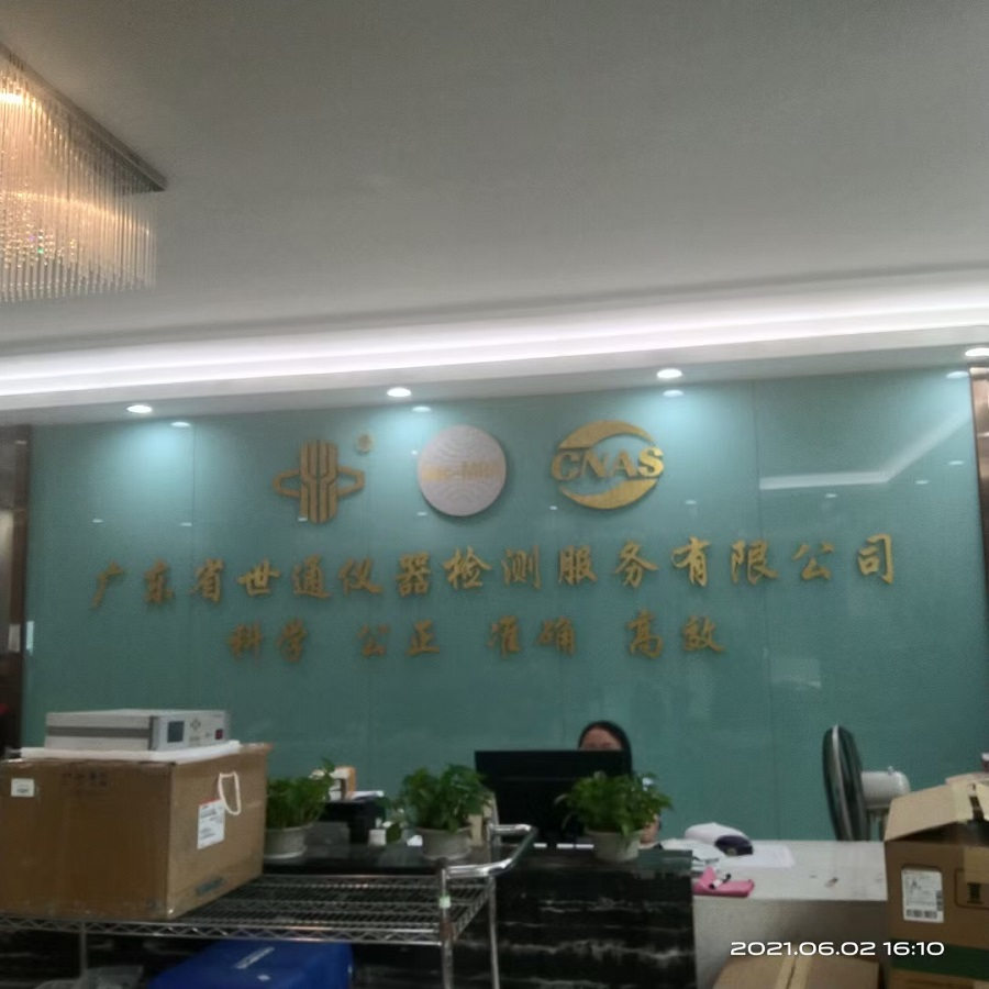 南市顺昌县计量授认证检测机构
