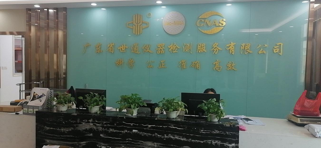 莆田市仙游县实验室测试设备第三方计量检测