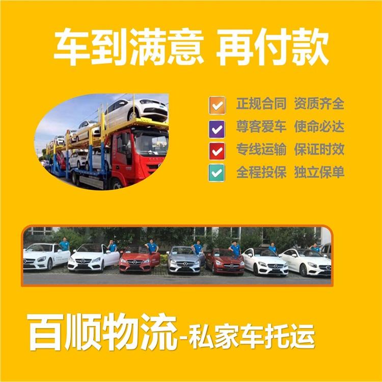 抚顺到阳江汽车托运为您提供专业的运车服务