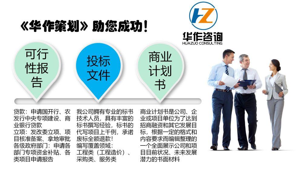 荆州可代写项目可性报告申请书代写