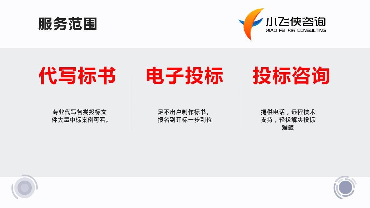 清苑县做电子标书-制做标书-一般怎么收费