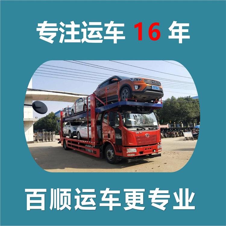 梅州私家车托运≧天天发车↖专线拖车