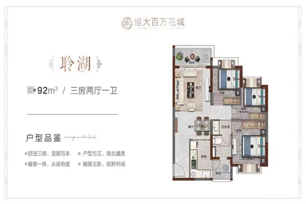 2021全球首发农民房《惠州恒大百万花城》惠州南站,一站深圳北