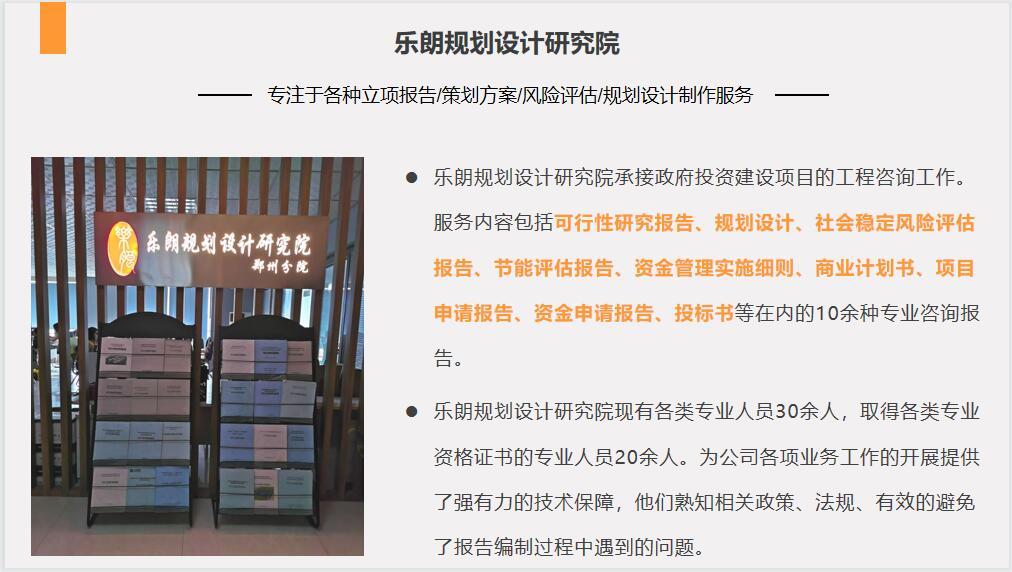 东营撰写商业计划书的公司项目案例100+