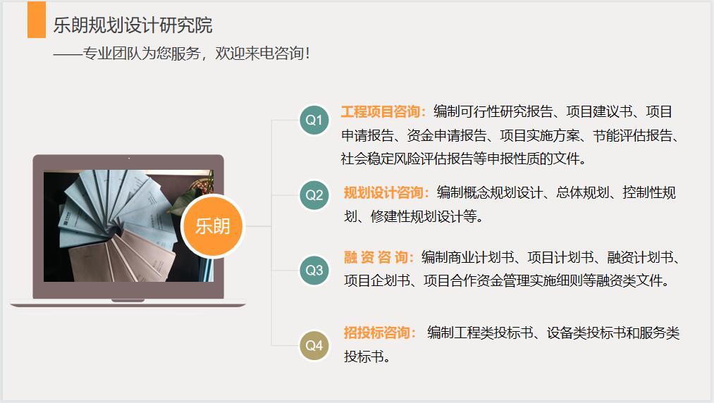 南阳专门写可行性分析报告公司有资信