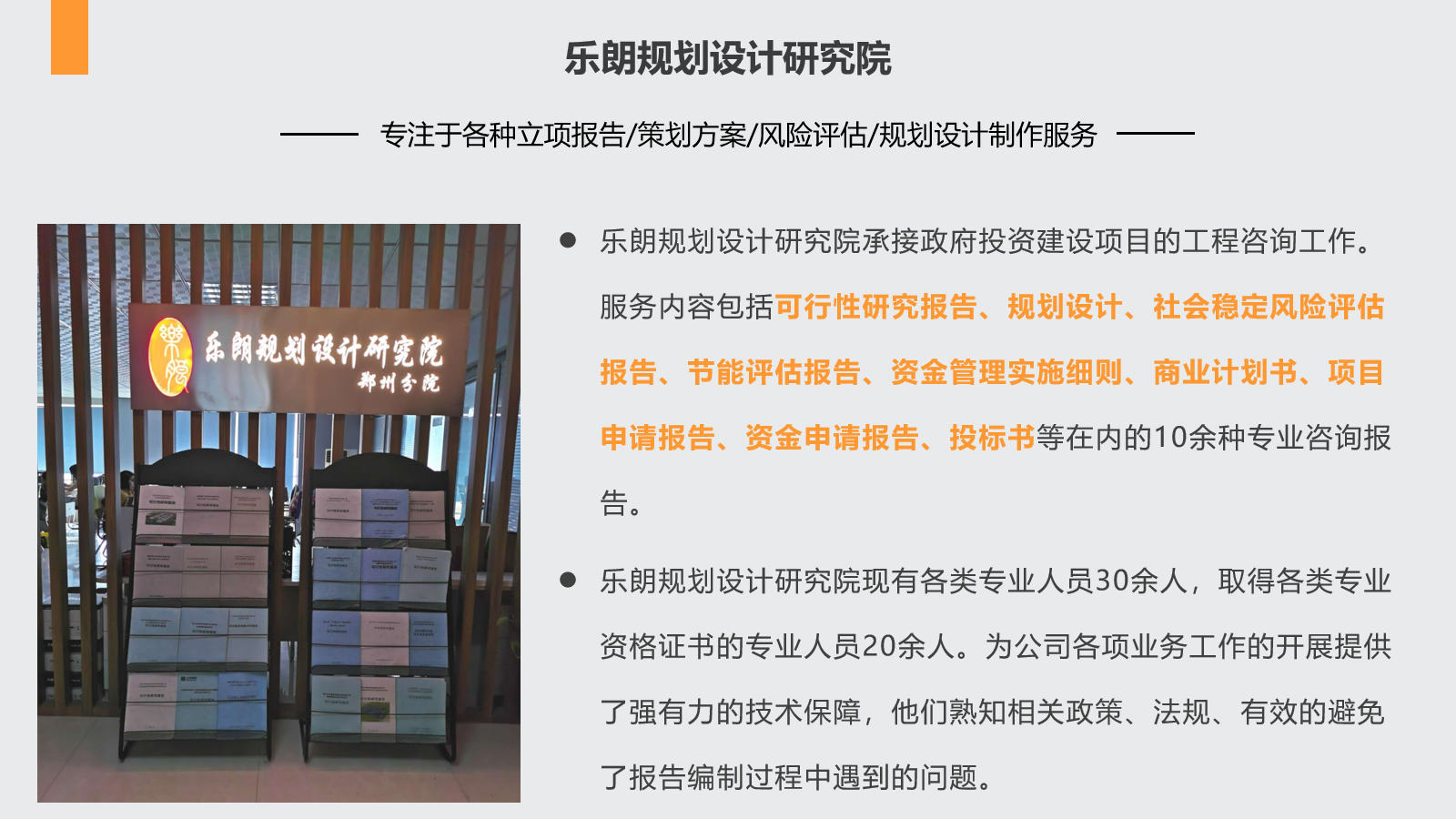 齐齐哈尔写申请资金报告的公司(旅游项目)