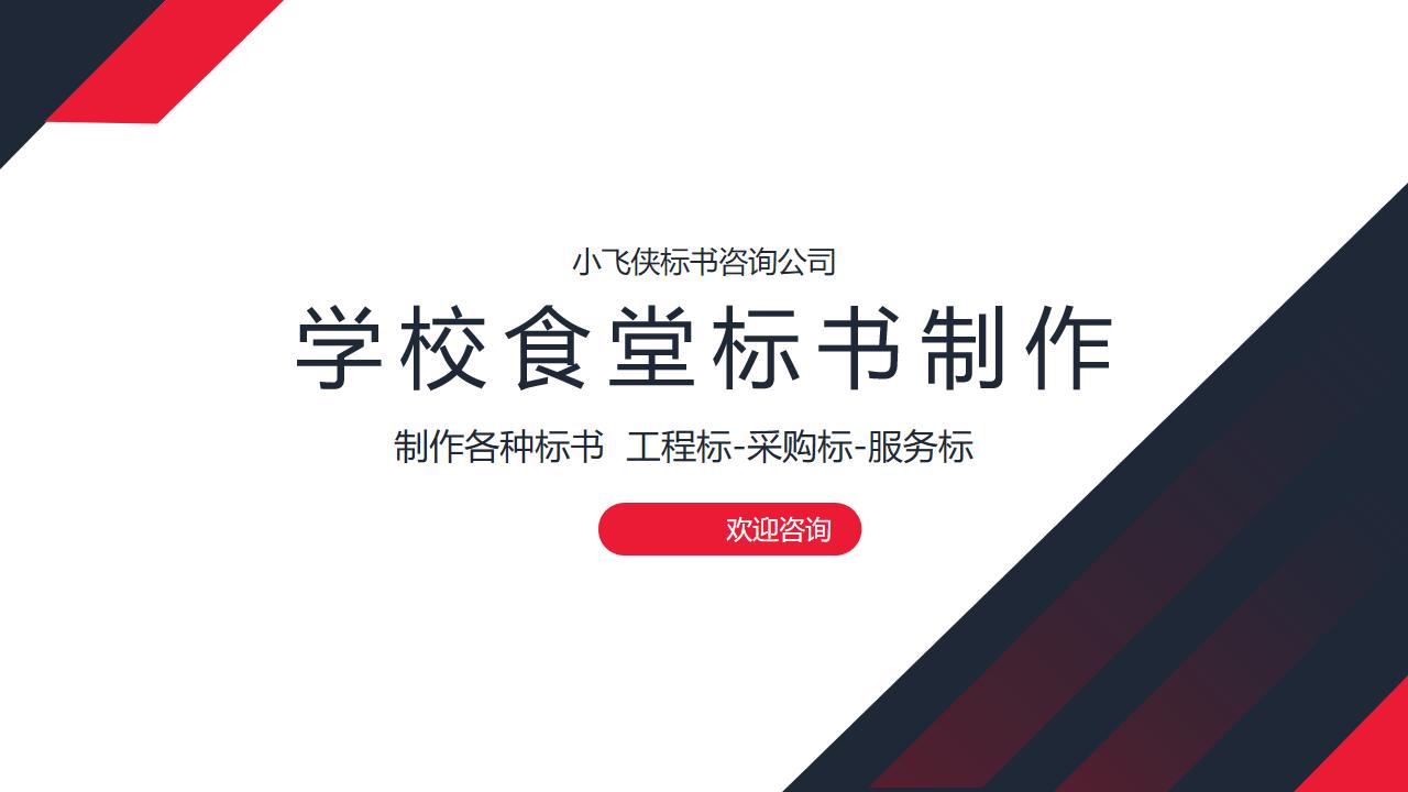 2021做标书-封丘-做标书-标书公司价钱-小飞侠咨询公司