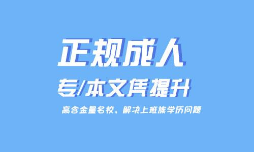 嵩县高中生能考本科吗适合上班族