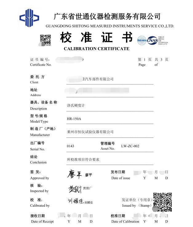 深圳市盐田第三方计量实验室-外校单位