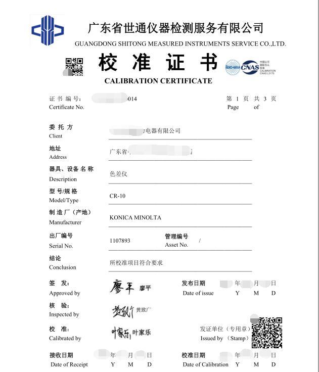 宁德市古田县监控设备计量检测-CMA检测报告