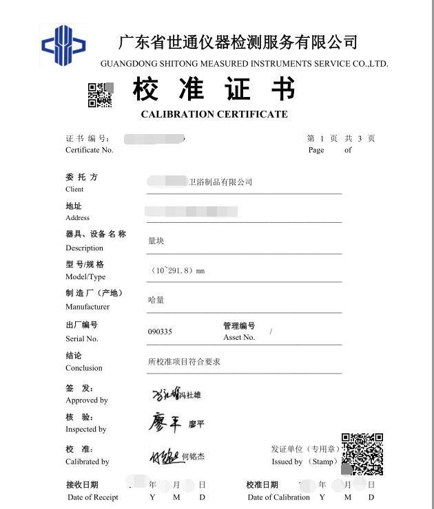 深圳市坪山新区检测设备标定-计量仪器计量校正中心