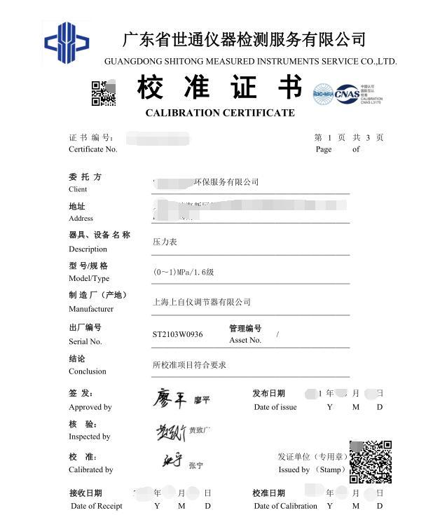 韶关市始兴县试验设备校准-计量检测设备测试检测机构