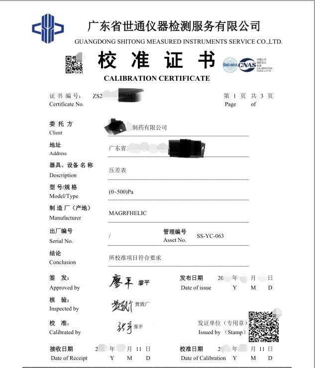广东省检测校正-化验室仪器设备检测中心