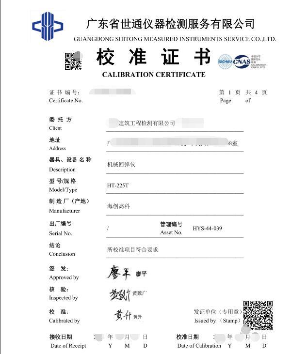 宁德市福安市计量工具仪器计量-CNAS校验报告